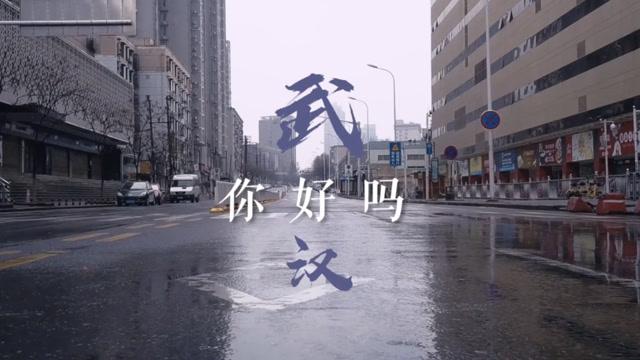 朱一龍、李現、常石磊、黃嘉琪合唱《武漢你好嗎》,爲武漢加油
