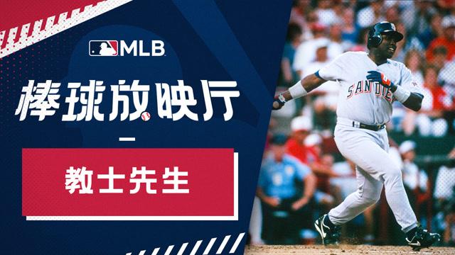 【MLB棒球放映厅】教士先生:教士迷心中永远的神 最接地气的巨星_MLB