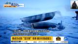 """萨德反导系统遇""""克星"""":俄试射洲际巡航导弹"""