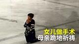 女儿患病做手术,母亲跪地5小时祈祷