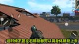 刺激战场:6种房子的BUG操作,了解一下?