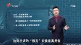 巴巴万加曾预测:2018中国崛起成为