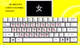 6.键名汉字的输入
