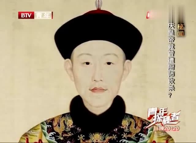 清朝共有12个皇帝,最倒霉的是嘉庆皇帝,他到底是怎么死的呢