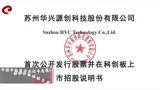 科创点线面丨科创板第一股:致力成为制造工业卫士,赋能中国智能
