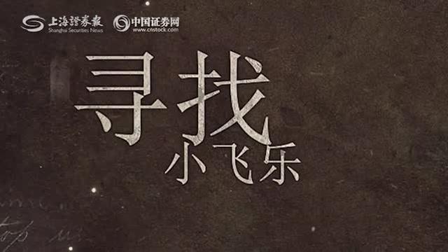 """尋找""""新中國第一股""""小飛樂"""