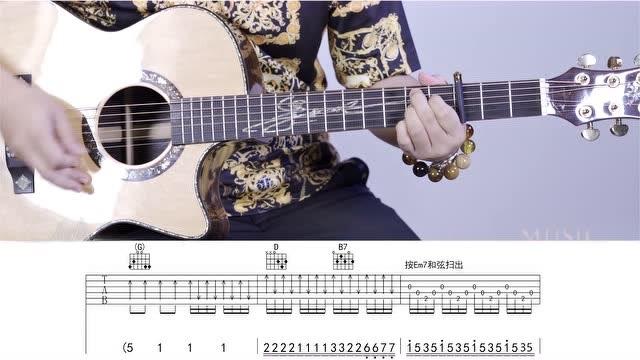 周杰伦新歌《说好不哭》吉他弹唱教学 果木浪子