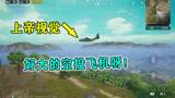 和平精英:开启上帝视觉,这么大的空投飞机你见过吗?