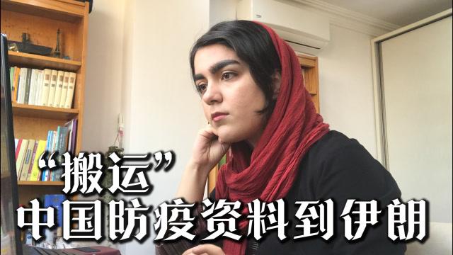 """""""搬運""""中國防疫資料到伊朗"""