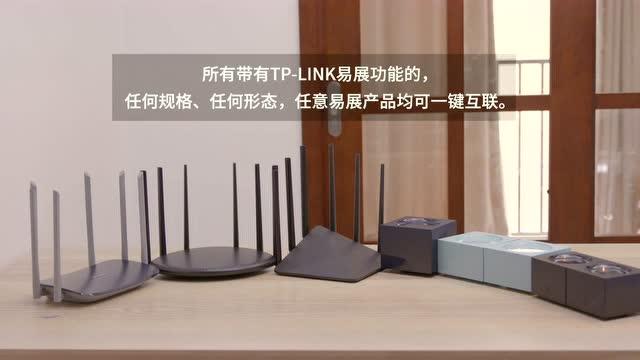 TP-LINK 易展路由器操作指南