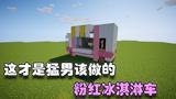 蓝少实验室:这才是猛男该做的建筑!粉红冰淇淋车你喜欢吗?