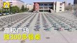 高校为防疫广场摆300多张餐桌:学生可选择室外就餐