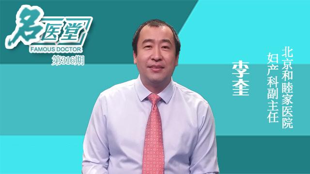 《名醫堂》名醫堂第316期:科學規範孕期,助您健康生產(北京和睦家醫院婦產科副主任李奎)