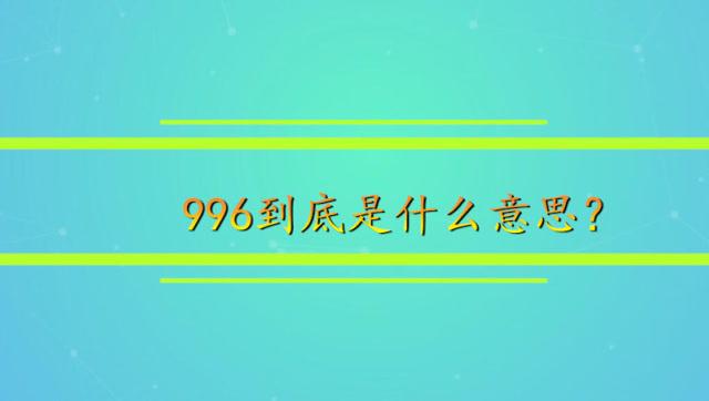 996是什么意思