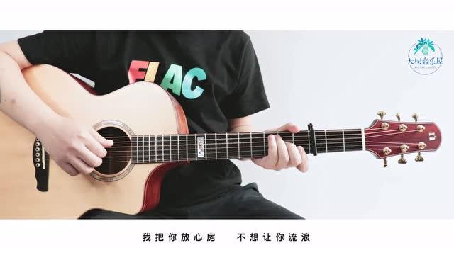 《桥边姑娘》海伦-吉他弹唱翻唱-大树音乐屋-吉他谱