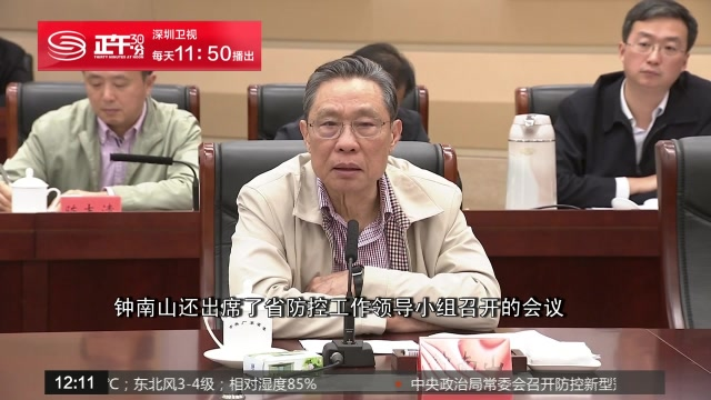 钟南山院士被传染,记者从广医一院获悉,该消息不实。
