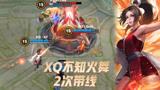 王者荣耀经典团战:XQ不知火舞2次带线,丝毫不给机会!