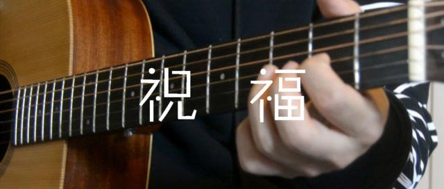 「吉他弹唱入门系列教程」第十六集-「祝福」张学友