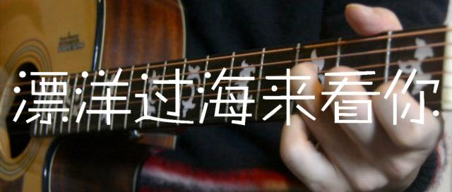 「吉他弹唱入门系列教程」第二十五集-「漂洋过海来看你」李宗盛