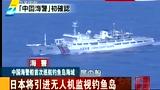 实拍中国海警船首次巡航钓鱼岛海域