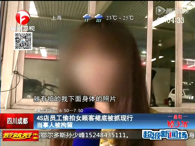 4S店员工偷拍女顾客裙底被抓现行