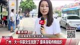 广州大一女生失联 原来被网友骗身陷传销组织