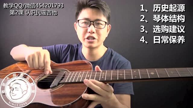 老歌大叔民谣吉他 第2课 认识民谣吉他