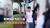 """不爽华裔演员跑车""""太吵"""" 白人男子踹车又打人"""