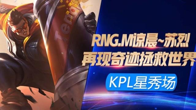 KPL最强星秀场:RNG.M凉晨苏烈拯救队友于水火!这个闪现价值一亿海报剧照