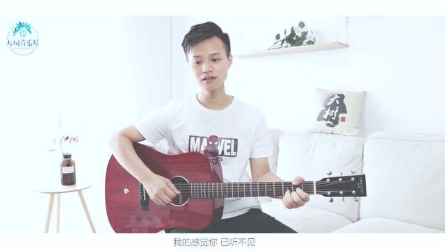 《断了的弦》周杰伦-吉他弹唱翻唱-大树音乐屋
