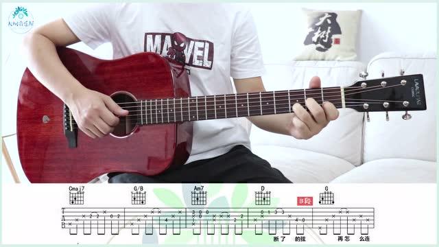 《断了的弦》周杰伦-吉他弹唱教学-大树音乐屋