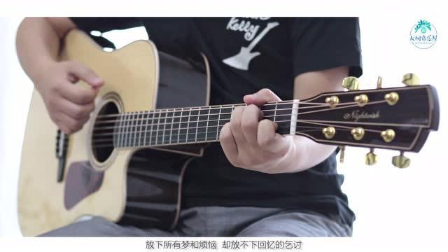 《像鱼》王贰浪-吉他弹唱翻唱-大树音乐屋