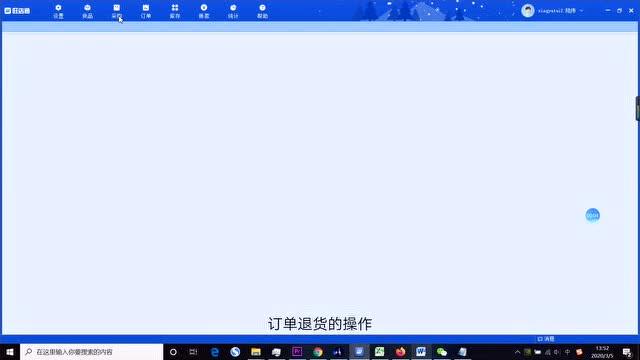 旺店通视频讲解完成版~1