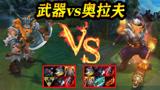 LOL:奥拉夫vs贾克斯,两个莽夫之间的较量,谁更强呢?