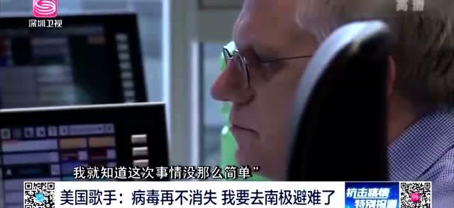 深圳衛視報道:Cardi B卡老師吐槽美國肺炎疫情登上深圳衛視