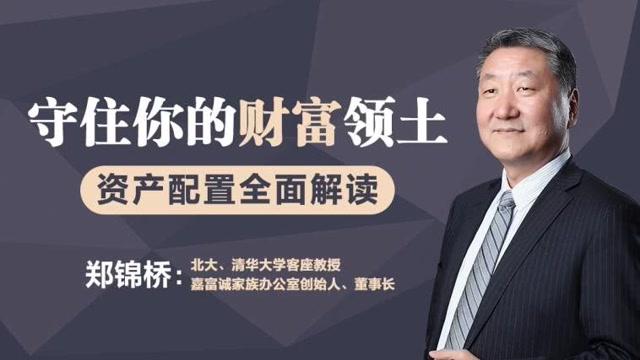 郑锦桥:财富管理:让你的资产持续安全拥有