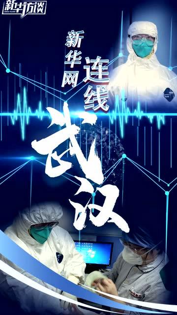 新華網連線:北京大學人民醫院黨委書記趙越