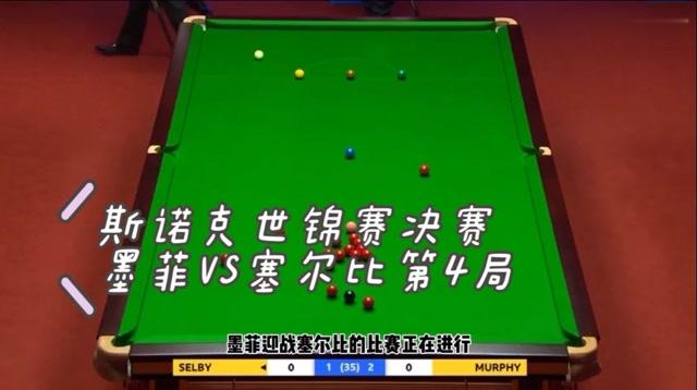 斯诺克世锦赛决赛,塞尔比VS墨菲第4局,塞尔比单杆89分胜出