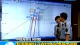 中国海警船钓鱼岛领海巡航现场画面