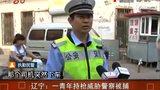 辽宁:一青年持枪威胁警察被捕
