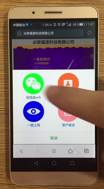 LB-LINK必联广告营销路由器 微信认证设置
