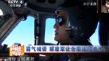 震撼!央视罕见曝光:解放军战机对台军机喊话全部内容 有理有力