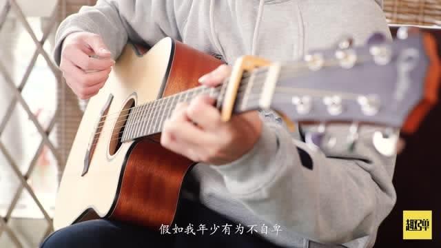 《年少有为》李荣浩 吉他弹唱演示