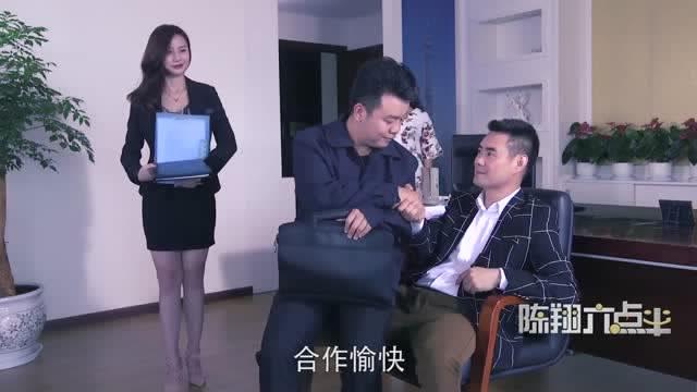 陈翔六点半,老总办公室没椅子,竟然让贵宾坐在这里签约!让人挥汗如雨