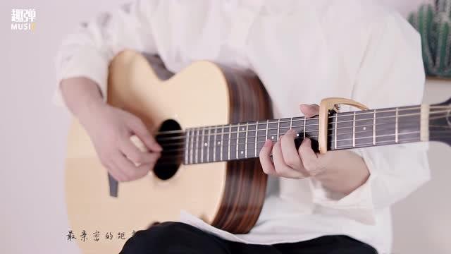 《水星记》吉他弹唱演示