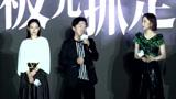 北京文化新项目亮相上影节 黄渤新片未曝光片名已被玩坏