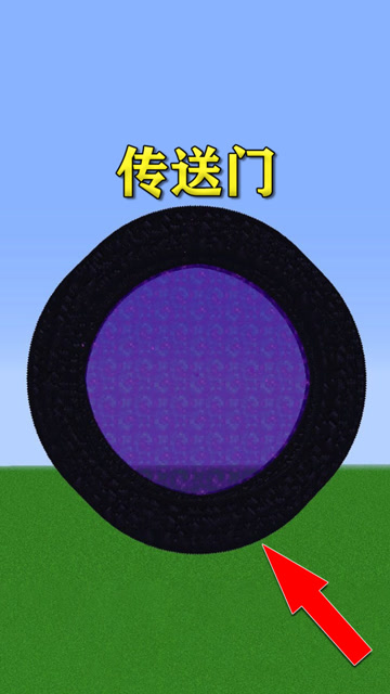 我的世界:下界传送门出新款了?圆形还会动了解一下!