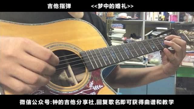吉他指弹《梦中的婚礼》