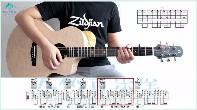 《偏爱》张芸京-吉他弹唱翻唱-吉他教学-大树音乐屋