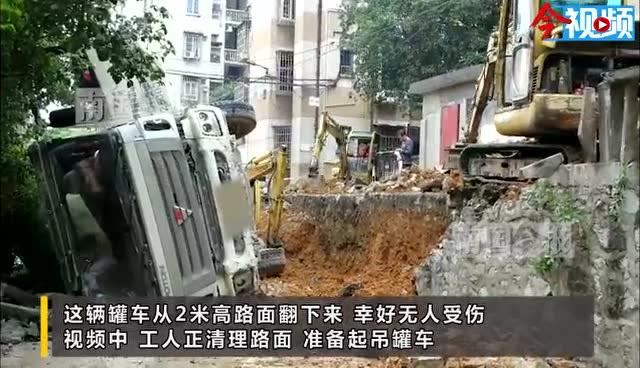 再晚1秒就沒命了!柳州一水泥罐車從2米高路面翻下,有人剛好路過